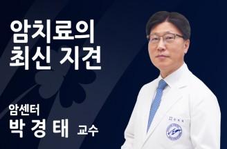 [암 치료 일반적 원칙과 최신 항암제 치료법] 더 이상 癌담하지 않아요!