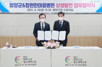 함양군-창원한마음병원 상생발전 업무협약 체결