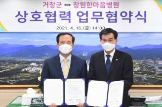 거창군 ⟺ 창원한마음병원 상호협력 업무협약 체결