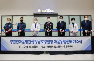 경남경찰청, 창원한마음병원서 마음동행센터 이전 개소