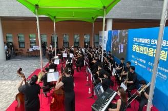 창원한마음병원, 국내 최초 기업형 장애인 오케스트라 창단