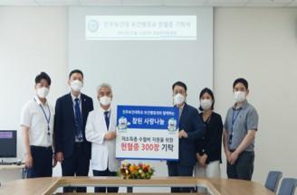 진주보건대 보건행정과 헌혈증 300장 창원한마음병원에 기증