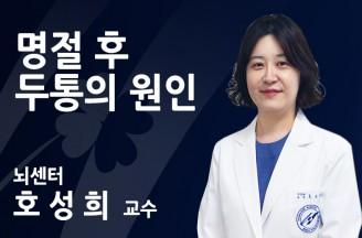 명절 후 찾아오는 두통 원인과 증상