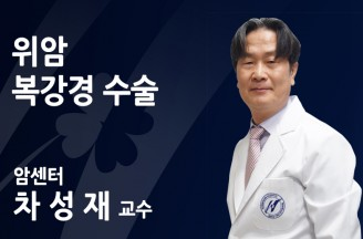 위암 복강경 수술