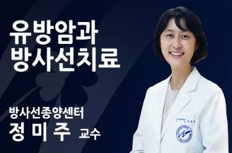 [유방암 방사선치료] 치료기간부터 부작용까지