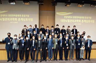 대한뇌혈관외과학회-창원한마음병원, 춘계심포지엄 개최