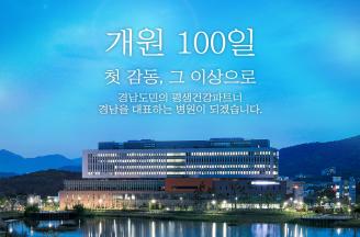 창원한마음병원 이전 개원 100일 만에 23만여건 진료