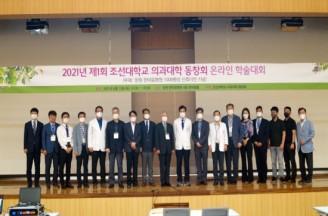 조선대 의대 동창회 제1회 학술대회 창원한마음병원서 개최