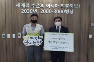 하충식 창원한마음병원 이사장, 굿네이버스 '100인의 꿈 지원단' 위촉