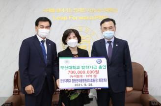 창원한마음병원 하충식·최경화 동문 부부 모교 부산대에 장학금·발전기금 7억 원 기탁
